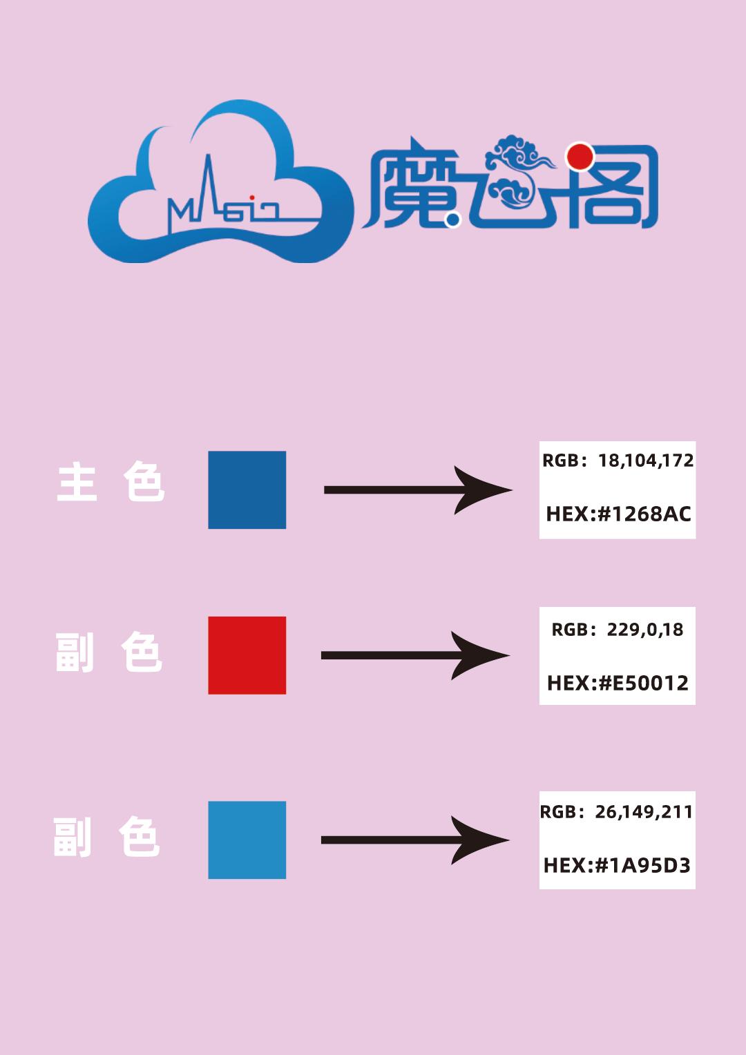 魔云阁Logo下载