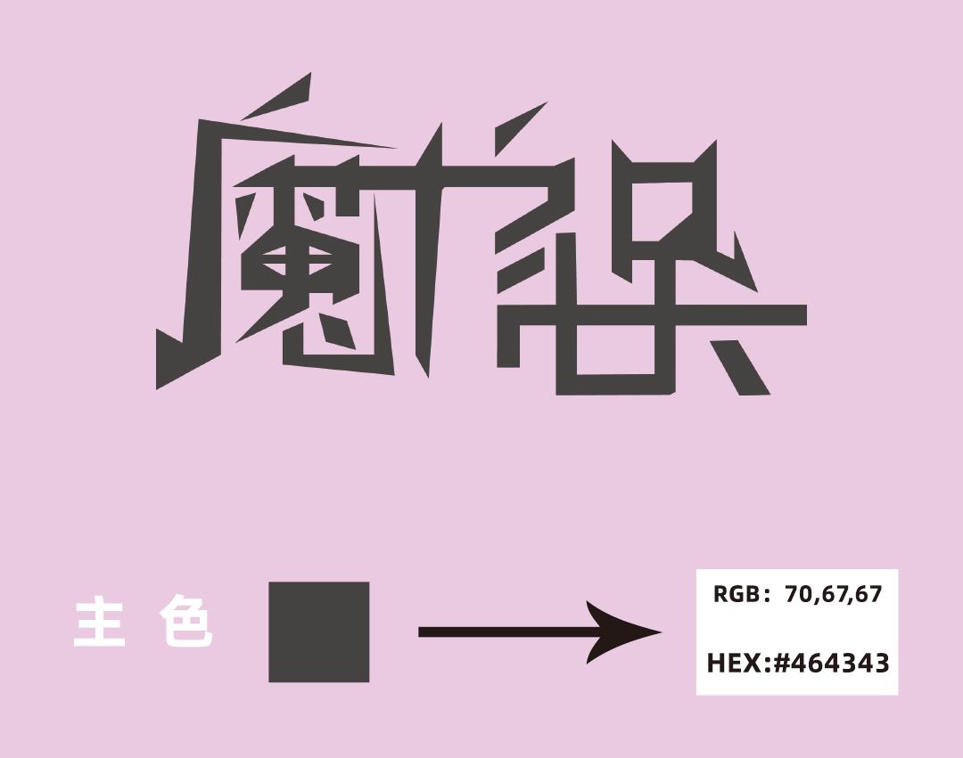 魔术头条Logo下载